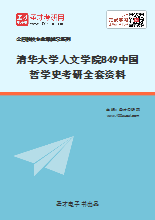 2020年清华大学人文学院849中国哲学史考研全套资料