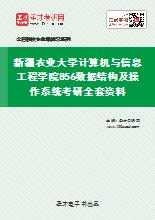 2020年新疆农业大学计算机与信息工程学院856数据结构及操作系统考研全套资料