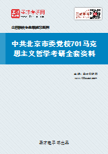 2021年中共北京市委党校701马克思主义哲学考研全套资料