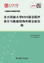 2020年北方民族大学832C语言程序设计与数据结构考研全套资料