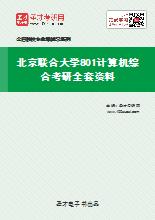 2021年北京联合大学801计算机综合考研全套资料