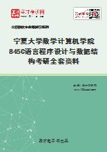 2021年宁夏大学数学计算机学院845C语言程序设计与数据结构考研全套资料