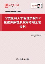 2021年宁夏医科大学管理学院617数据库原理及应用考研全套资料