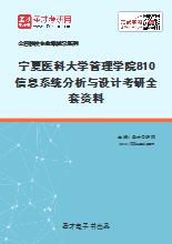 2021年宁夏医科大学管理学院810信息系统分析与设计考研全套资料