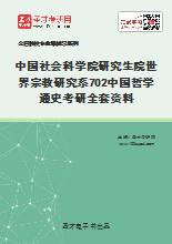 2021年中国社会科学院研究生院世界宗教研究系702中国哲学通史考研全套资料