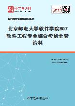 2021年北京邮电大学软件学院807软件工程专业综合考研全套资料