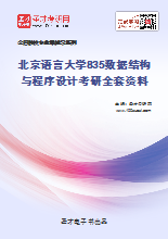 2021年北京语言大学825数据结构与程序设计考研全套资料