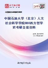 2020年中国石油大学(北京)人文社会科学学院880西方哲学史考研全套资料