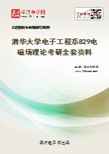 2021年清华大学电子工程系《829电磁场理论》考研全套资料
