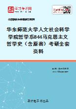 2020年华东师范大学人文社会科学学院哲学系844马克思主义哲学史(含原著)考研全套资料