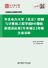 2020年华北电力大学(北京)控制与计算机工程学院843微机原理及应用[专业硕士]考研全套资料