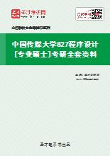 2021年中国传媒大学827程序设计[专业硕士]考研全套资料