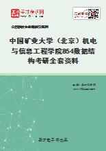 2021年中国矿业大学(北京)机电与信息工程学院854数据结构考研全套资料