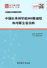 2021年中国农业科学院808数据结构考研全套资料