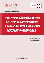 2021年上海社会科学院哲学研究所651中西哲学史考研题库【名校考研真题+参考教材配套题库+模拟试题】