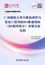 2021年广西师范大学计算机科学与信息工程学院826数据结构(含C程序设计)考研全套资料