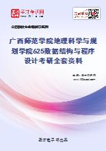 2020年广西师范学院地理科学与规划学院625数据结构与程序设计考研全套资料