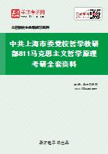 2021年中共上海市委党校哲学教研部811马克思主义哲学原理考研全套资料