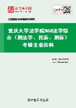 2020年重庆大学法学院868法学综合(刑法学、民诉、刑诉)考研全套资料