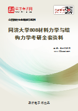 2021年同济大学《808材料力学与结构力学》考研全套资料