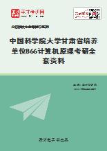 2021年中国科学院大学甘肃省培养单位866计算机原理考研全套资料