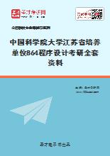 2021年中国科学院大学江苏省培养单位864程序设计考研全套资料
