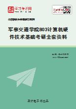 2020年军事交通学院803计算机硬件技术基础考研全套资料
