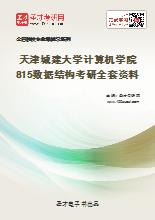 2021年天津城建大学计算机学院815数据结构考研全套资料