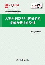 2021年天津农学院832计算机技术基础考研全套资料
