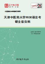 2021年天津中医药大学903C语言考研全套资料