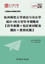 2021年杭州师范大学政治与社会学院811西方哲学考研题库【历年真题+指定教材配套题库+模拟试题】