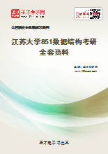 2021年江苏大学851数据结构考研全套资料
