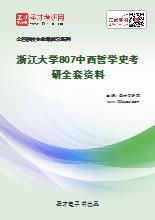 2021年浙江大学807中西哲学史考研全套资料