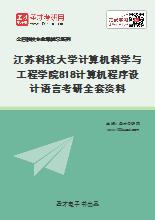 2021年江苏科技大学计算机科学与工程学院818计算机程序设计语言考研全套资料