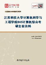 2021年江苏科技大学计算机科学与工程学院845计算机综合考研全套资料