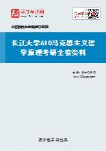 2021年长江大学610马克思主义哲学原理考研全套资料