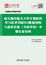 2021年南京航空航天大学计算机科学与技术学院922数据结构与操作系统(专业学位)考研全套资料