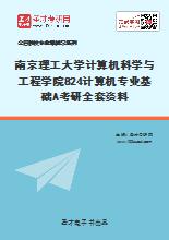 2020年南京理工大学计算机科学与工程学院824计算机专业基础A考研全套资料