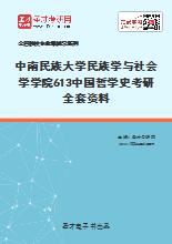 2020年中南民族大学民族学与社会学学院613中国哲学史考研全套资料