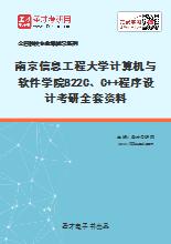 2021年南京信息工程大学计算机与软件学院822C、C++程序设计考研全套资料
