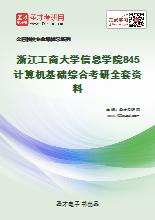 2021年浙江工商大学信息学院845计算机基础综合考研全套资料