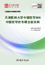 2021年天津医科大学中国哲学808中国哲学史考研全套资料