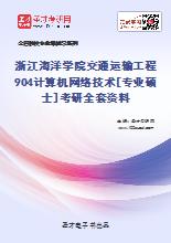 2021年浙江海洋学院交通运输工程904计算机网络技术[专业硕士]考研全套资料