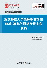 2020年浙江师范大学教师教育学院822计算机与网络考研全套资料