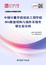 2021年中国计量学院信息工程学院806数据结构与操作系统考研全套资料
