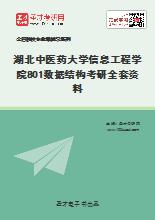 2020年湖北中医药大学信息工程学院801数据结构考研全套资料