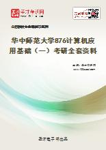 2021年华中师范大学876计算机应用基础(一)考研全套资料