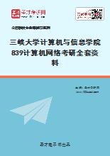 2021年三峡大学计算机与信息学院839计算机网络考研全套资料