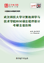 2021年武汉科技大学计算机科学与技术学院855C语言程序设计考研全套资料