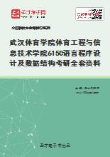 2021年武汉体育学院体育工程与信息技术学院615C语言程序设计及数据结构考研全套资料